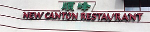 Picture of New Canton Sign